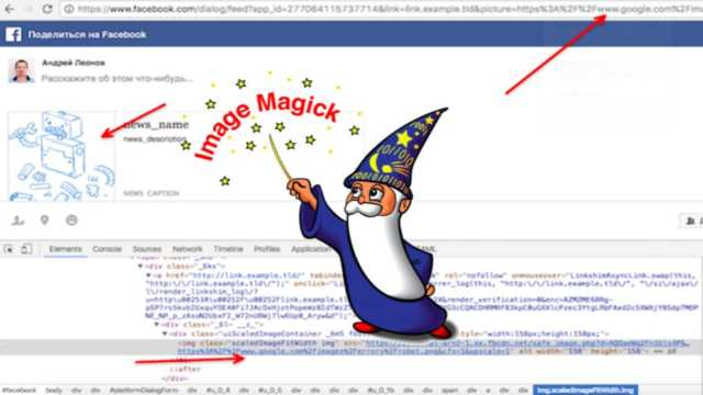 How This Hacker Broke Facebook With ImageMagick...